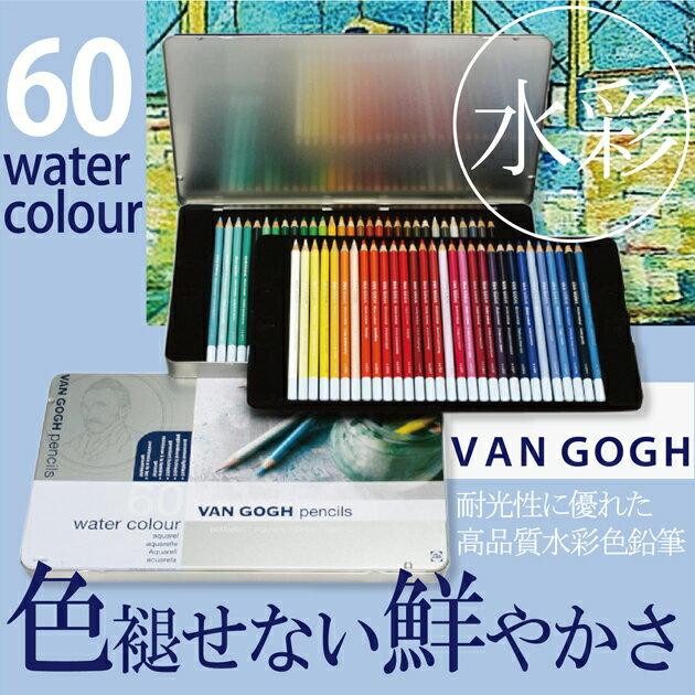 サクラクレパス T9774-0065ヴァンゴッホ 水彩色鉛筆 60色セット【水彩絵の具 筆 ぬりえ 水彩画 絵画 アート ターレンス】