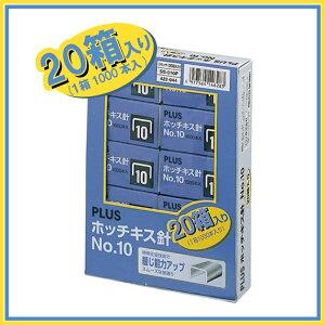 プラス SS-010Pホッチキス針 20個入り【ステープル ステープラー はり 芯 10号 徳用】