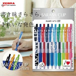 ゼブラ P-JJ15-10Cジェルボールペン サラサクリップ0.5 10色セット【筆記具 ラバーグリップ ノック式 バインダークリップ】