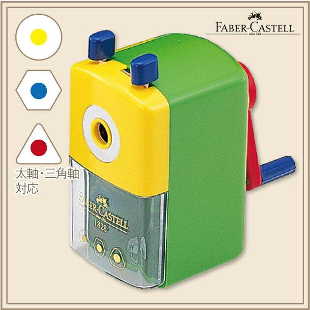 シヤチハタ TFC-182863Fファーバーカステル はじめての鉛筆削り グリーン【絵画 デザイン FABER-CASTELL 専用 クランプ】