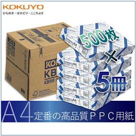 コクヨ KB-39N×5PPC用紙 共用紙 FSC認証 64g A4 500枚×5冊入セット【コピー用紙 KB用紙 プリンタ用紙 紙 白 KOKUYO】