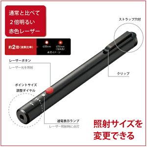 コクヨ ELP-R20レーザーポインター RED ペンタイプ ズーム【プレゼン 赤 ズーム FP適合 2倍 明るい】