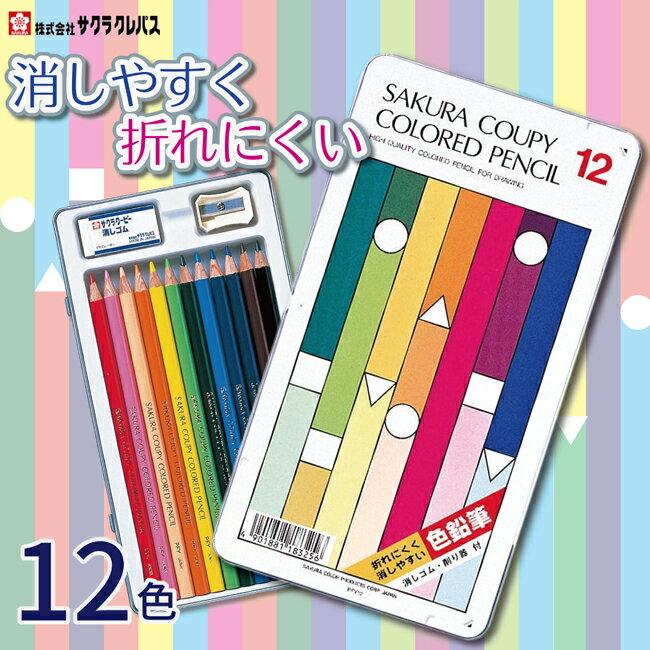 サクラクレパス PFY12クーピー色鉛筆 12色【色鉛筆 消しゴムで消える 折れにくい 消しやすい ぬりえ 子ども らくがき 落書き】