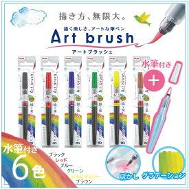 楽天市場筆ペン カラー イラストの通販