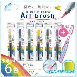 ぺんてる SET-XGFL-E筆ペン アートブラッシュ 6色セットE 水筆(中)付き【色筆 カラーインキ 毛筆 水彩 イラスト 鮮やか】