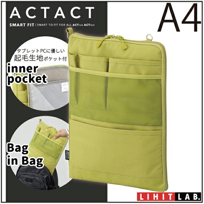 リヒトラブ A-7683-6SMART FIT ACTACT バッグインバッグ タテ型 A4 イエローグリーン【かばん バッグ ビジネス ケース 収納】