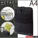 リヒトラブ A-7683-24SMART FIT ACTACT バッグインバッグ タテ型 A4 ブラック【かばん バッグ ビジネス ケース 収納】