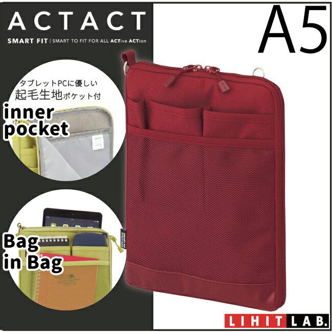 リヒトラブ A-7682-3SMART FIT ACTACT バッグインバッグ タテ型 A5 レッド【かばん バッグ ビジネス ケース 収納】