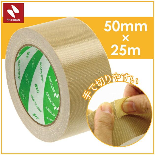 ニチバン 121-50布粘着テープ 50mm×25m巻 黄土【ガムテープ 荷造り 梱包 パッキン 引越し 50ミリ】