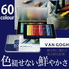 サクラクレパスT9773-0065ヴァンゴッホ色鉛筆60色セット【ぬりえスケッチ絵画ターレンス】