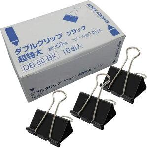 サンケーキコム ダブルクリップ 超特大 DB-00-BK 10個入 黒