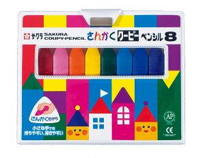 サクラクレパス さんかくクーピーペンシル 8色 FYL8-P パック