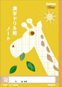 日本ノート 漢字ドリル用ノート(104字) LP61【日本ノート キョクトウアソシエイツ 学習帳 ノート 動物 かわいい】