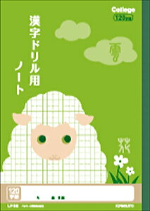日本ノート 漢字ドリル用ノート(120字) LP62【日本ノート キョクトウアソシエイツ 学習帳 ノート 動物 かわいい】