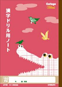 日本ノート 漢字ドリル用ノート(150字) LP63【日本ノート キョクトウアソシエイツ 学習帳 ノート 動物 かわいい】