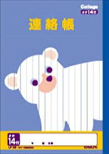 日本ノート カレッジアニマル学習帳連絡帳タテ14行 LP83【日本ノート キョクトウアソシエイツ 学習帳 ノート 動物 かわいい】