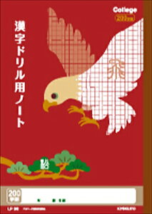 日本ノート カレッジアニマル学習帳漢字ドリル200字R LP66【日本ノート キョクトウアソシエイツ 学習帳 ノート 動物 かわいい】