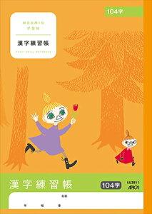 日本ノート ムーミン学習帳 漢字練習帳 104字 LU3811【日本ノート アピカ 学習帳 ノート ムーミン かわいい】