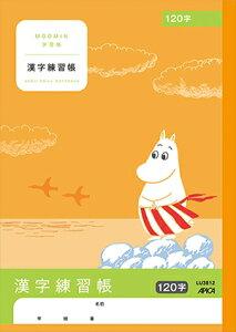日本ノート ムーミン学習帳 漢字練習帳 120字 LU3812【日本ノート アピカ 学習帳 ノート ムーミン かわいい】