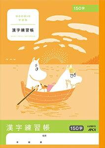 日本ノート ムーミン学習帳 漢字練習帳 150字 LU3815【日本ノート アピカ 学習帳 ノート ムーミン かわいい】