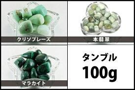 【置き石】タンブル型 (小) 100g ※DM便・ネコポス不可※ 【パワーストーン 天然石 アクセサリー】