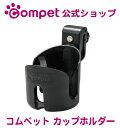 【メーカー公式ショップ】コムペット カップホルダー