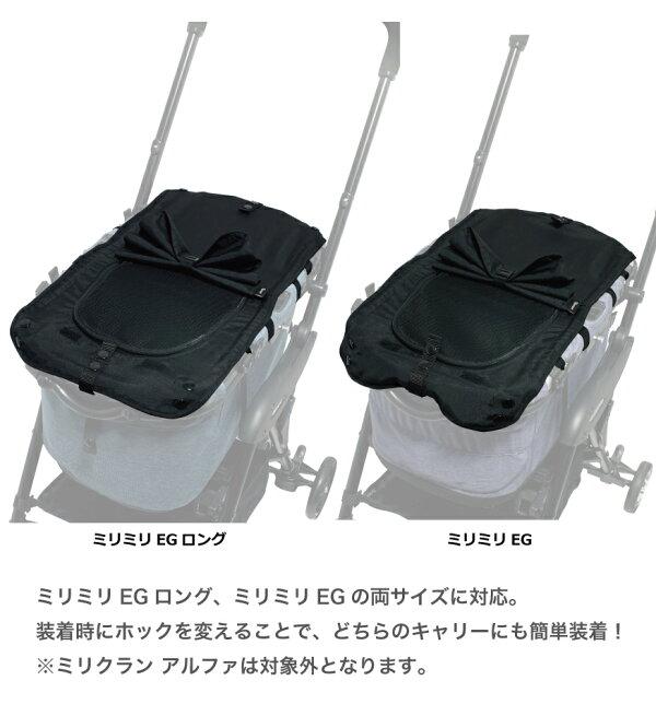 【メーカー公式ショップ】コムペットフラットカバープラスロングモデルにも対応!キャリーだけでのお出かけや車移動にも便利なカバー。