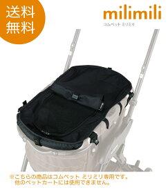 【メーカー公式ショップ】ミリミリがさらにコンパクトに変身!コムペット ミリミリ専用 フラットカバー