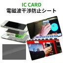 iPhone 8 iPhone 7 6s SE 5s 4s シート 非接触カードリーダー対応 ICカードとスマホ間の電磁波干渉を防止 電磁波遮断…