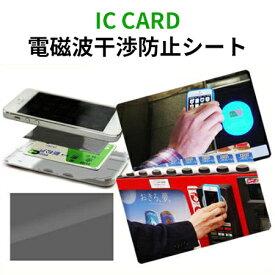 iPhone 8 iPhone 7 6s SE 5s 4s シート 非接触カードリーダー対応 ICカードとスマホ間の電磁波干渉を防止 電磁波遮断シート ゆうパケット