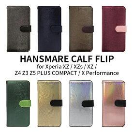 XPERIA Z5 Z4 Z3 Z5 PLUS Z5 COMPACT X Performance スマホケース 手帳型 エクスぺリア カード収納 スタンド CALF FLIP CASE フリップケース HANSMARE CALF FLIP CASE XPERIA スタンド ネコポス