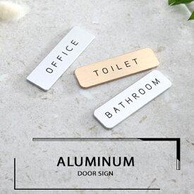 ドアプレート Hansmare Aluminum Door Sign トイレ ルームレート アルミドアプレート オフィス ドアサイン 部屋表札 door plate ルームプレート シンプルプレート 表札 ポストプレート 激安 プライベートルーム ルームサイン ゆうパケット