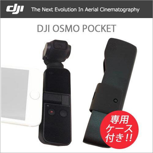 DJI OSMO POCKET オスモ ポケット 本体 ビデオカメラ 手ぶれ補正 デジタルカメラ スマホ 4K動画 3軸 スタビライザー GoPro DJI認定ストア ゆうパック