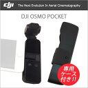 DJI OSMO POCKET オスモ ポケット 本体 ビデオカメラ 手ぶれ補正 デジタルカメラ スマホ 4K動画 3軸 スタビライザー G…