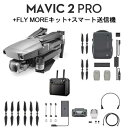 DJI Mavic 2 PRO 本体 + Fly Moreキット + スマート送信機セット ドローン SDカード付き 予備バッテリー 充電ハブ 予…
