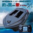 ラジコンボート 釣り ソナー探知機 魚群探知機 TL-380D ドローン GPS付き 魚 エサ フィッシング 船 ラジコン ゆうパック