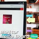モニターメモボード【20cm】パソコンメモボード ポストイットボード オフィス用品 シンプルボード 付箋紙 シール 貼り…