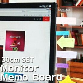 モニターメモボード【30cmセット】パソコンメモボード 付箋 シール 貼り付け オフィス用品 シンプルボード ネコポス