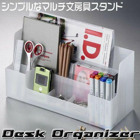 デスク整理箱 机整理ボックス Desk Organizer 卓上整理箱 オフィス用品 書類スタンド 小物整理箱 ゆうパック