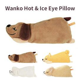 犬のアイピロー わんこ アロマ アイス&ホット アイピロー 電子レンジ ホット アイス アイマスク 安眠 疲れ目 リラックスグッズ 定形外無料