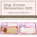 アイピロー Dog Aroma Relaxation Gift 【無料ラッピング対象】アイピローギフト犬 ミニチュア ダックス プードル プ…