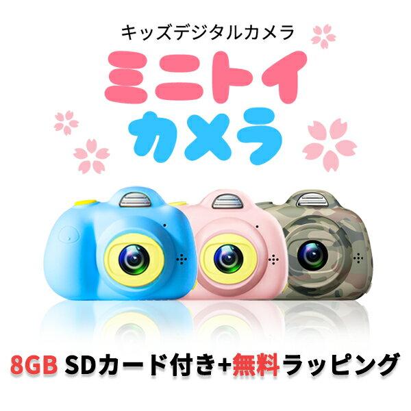 子供用 カメラ キッズカメラ 8GBSDカード付 自撮りレンズ付 日本語説明書付き 女の子 デジタルズーム3倍 約800万画素 デジタルカメラ 誕生日 トイカメラ おもちゃ プレゼント 無料ラッピング ゆうパック