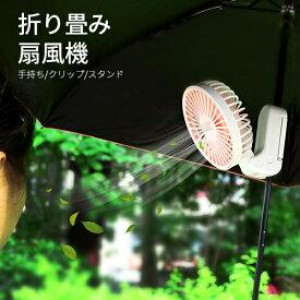 折りたたみ扇風機 傘 日傘 ハンズフリー ハンディ スタンド ファン クリップ 卓上 USB 手持ち 充電式 持ち運び 携帯 小型 軽量 熱中症対策 アウトドア 宅急便