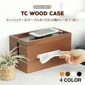 ティッシュケース おしゃれ HANSMARE TC WOOD CASE 3in1 ティッシュケース 木製 ケーブルボックス ウッド リモコン デスク 整理 インテリア ティッシュボックス ティッシュケースカバー 便利グッズ 新生活 プレゼント ギフト 宅急便