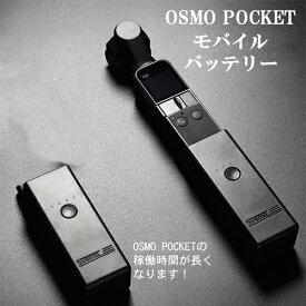 DJI OSMO POCKET オスモ ポケット 充電バッテリー モバイルバッテリー 拡張マウント付き 社外品 アクセサリー 定形外
