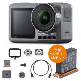 DJI OSMO Action アクション カメラ 本体 予備バッテリー 1本セット 防水 電子手ぶれ補正 ビデオカメラ セルフィー VS GoPro OSMO Pocket DJI認定ストア 宅配便