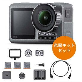 DJI OSMO Action アクション カメラ 本体 充電キットセット バッテリー 充電ハブ 電子手ぶれ補正 ビデオカメラ セルフィー VS GoPro OSMO Pocket DJI認定ストア