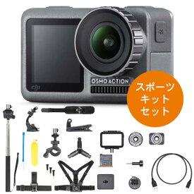 DJI OSMO Action アクション カメラ 本体 スポーツキットセット 延長ロッド カーマウント バイクマウント クリップマウント VS GoPro OSMO Pocket DJI認定ストア