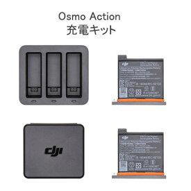 DJI OSMO Action アクション カメラ アクセサリー 充電キット バッテリー 充電ハブ バッテリーケース Part 3 Charging Kit 宅配便★予約商品 DJI認定ストア