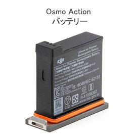DJI OSMO Action アクション カメラ アクセサリー バッテリー Part 1 Battery 定形外 DJI認定ストア